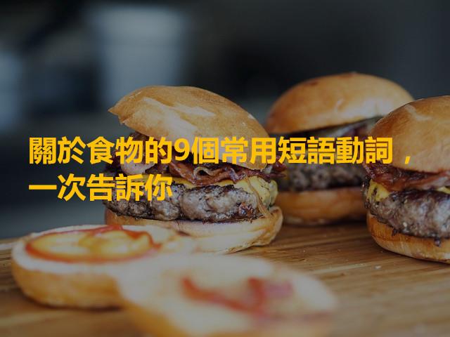 burger-731298_640_副本