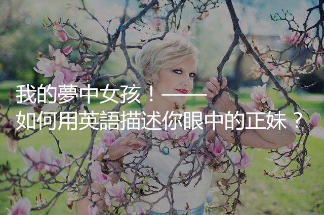 beautiful-woman-764079_640_副本