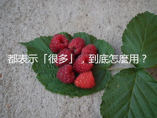 berry-208074_640_副本
