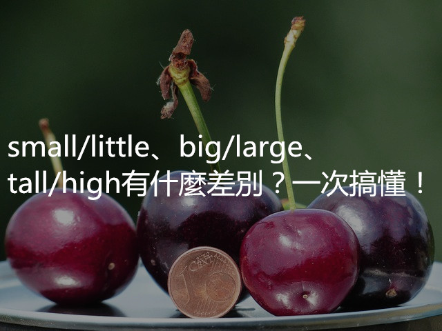 cherries-167806_640_副本