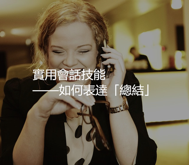 conversation-687877_640_副本