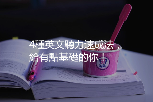 ice-cream-702934_640_副本