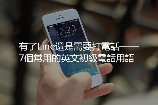 iphone-410324_640_副本
