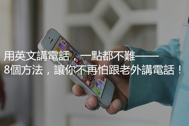 iphone-830480_640_副本