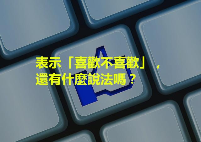 keyboard-597107_640_副本