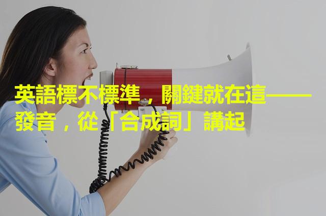megaphone-50092_640_副本