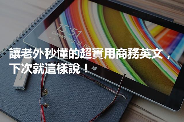 tablet-600649_640_副本