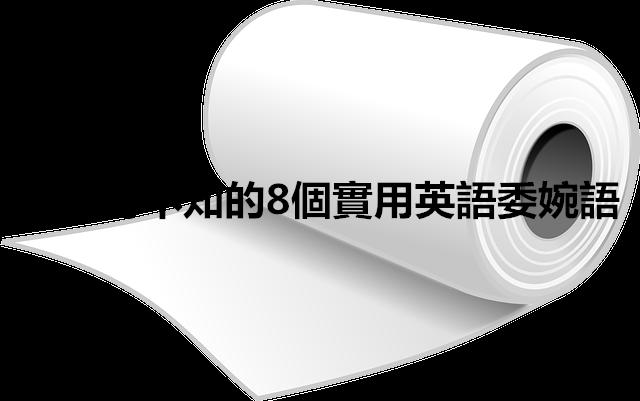 toilet-paper-150912_640_副本