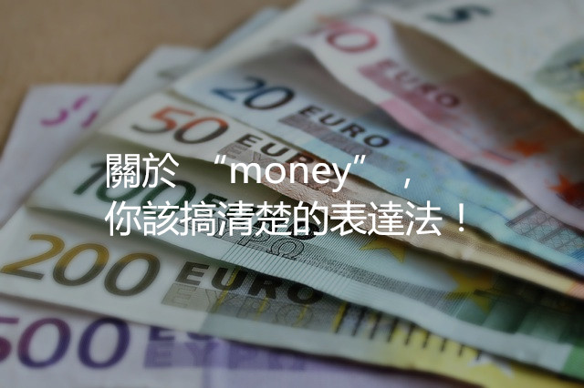 bank-note-209104_640_副本