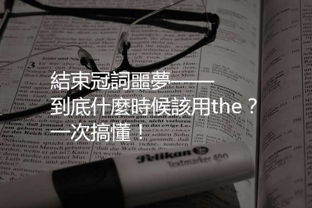 bible-839066_640_副本