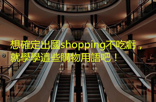 escalator-283448_640_副本