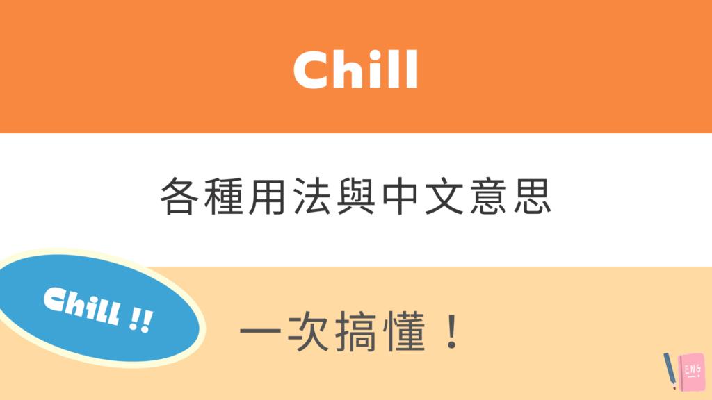 chill 中文意思是? 9個 chill 英文俚語與用法!