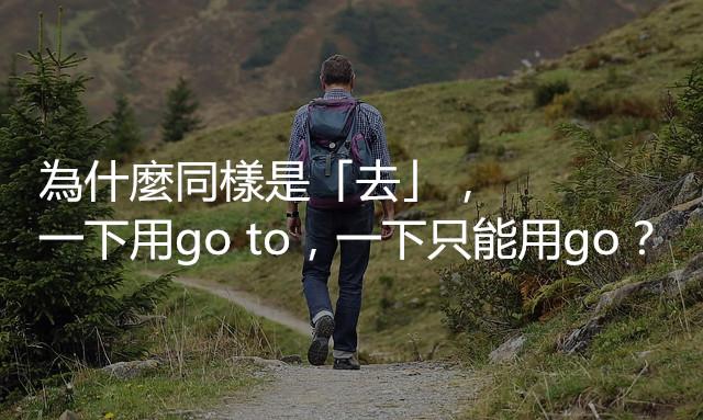 wanderer-455338_640_副本