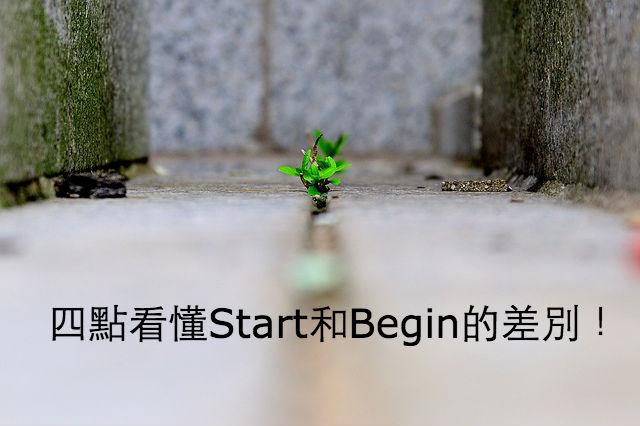 「開始」英文怎麼說?四點看懂Start和Begin的差別!