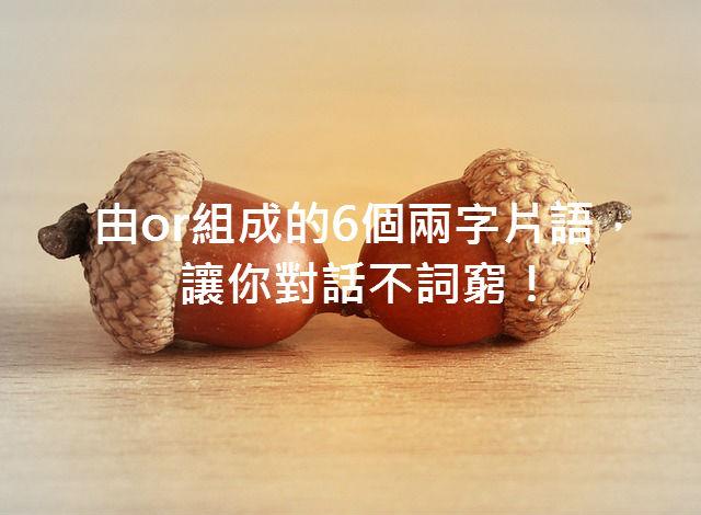 acorn-1017796_640