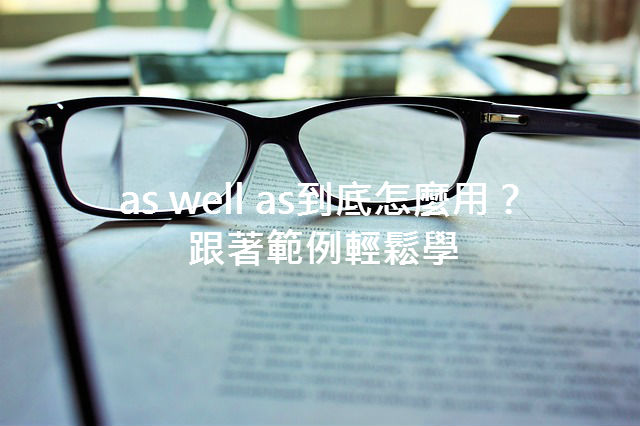 "as well as到底怎麼用?跟著範例輕鬆學會""as well as""!"