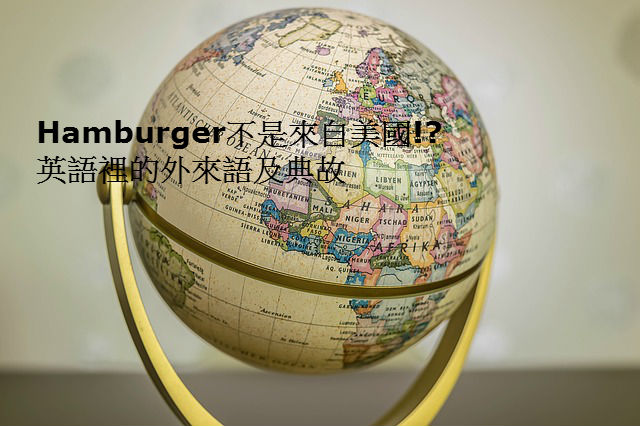 globe-1130870_640
