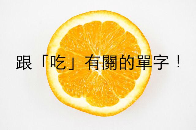 orange-428070_640