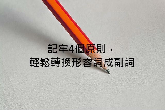 pencil-1209544_640