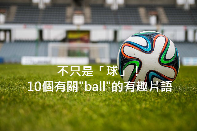 the-ball-488718_640