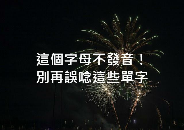 fireworks-582661_640