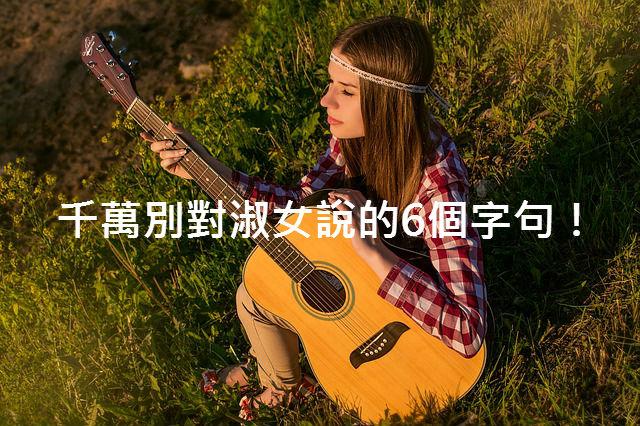 girl-842719_640