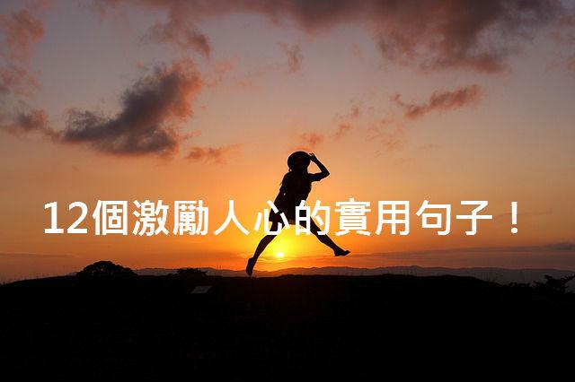 鼓勵的英文諺語 - 節日網_插圖