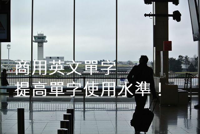 airport-994666_640