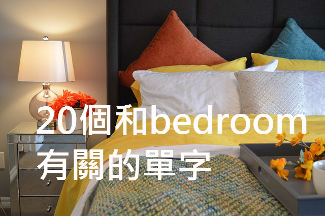 bed-1158267_640