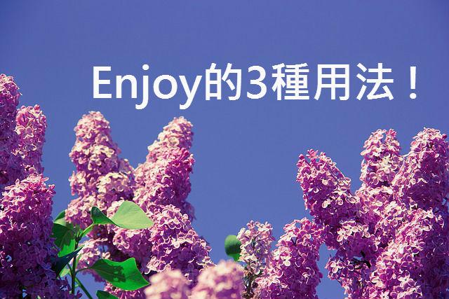 英文 enjoy 的3種英文用法 !