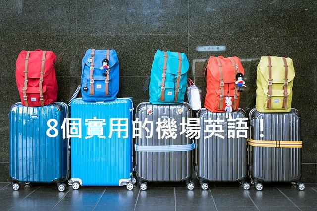 luggage-933487_640