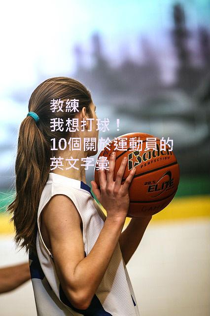 basketball-1474505_640