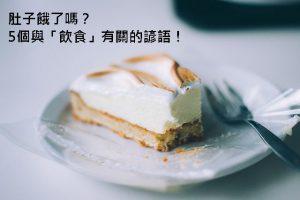 cheesecake-1149481_640
