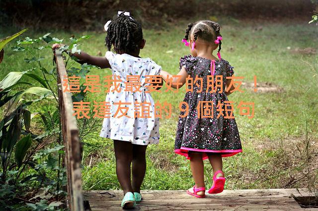 girls-462072_640