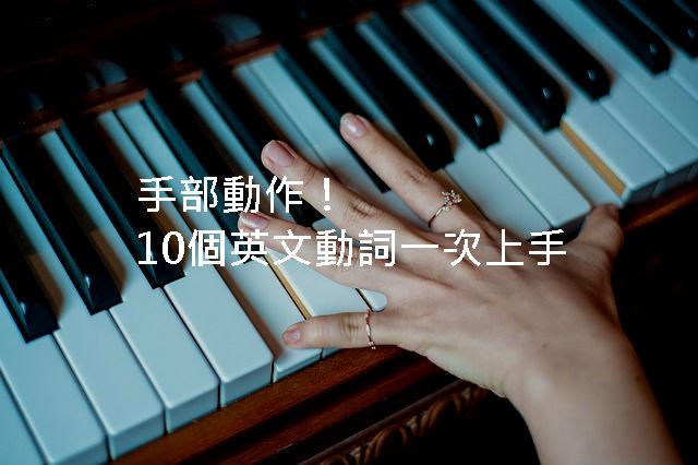 piano-1531788_640