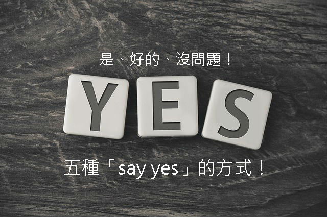 yes-1137274_640