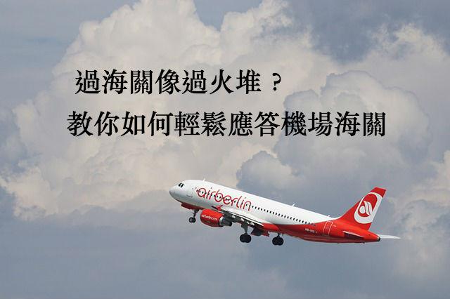 aircraft-1555894_640