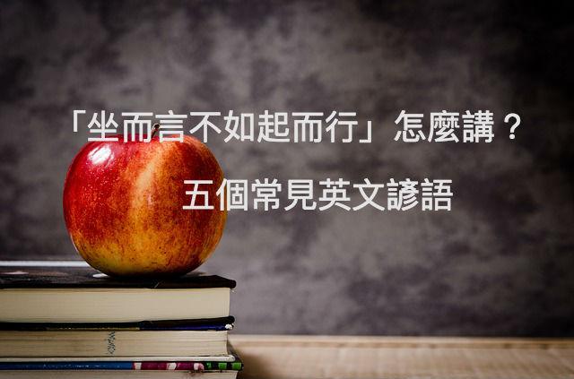 apple-256263_640