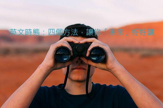 binoculars-1209011_640 new
