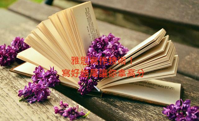 book-759873_640111