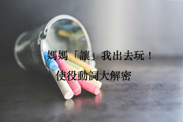 chalk-791173_640