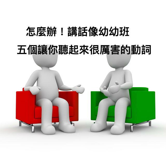 meeting-1019768_640