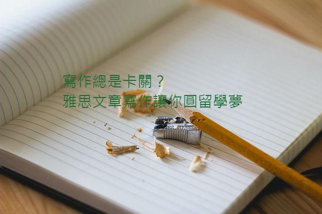 pencil-918449_640111