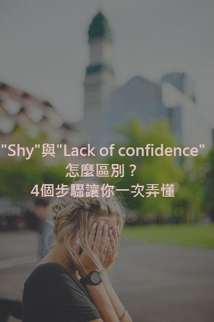shy-863056_640