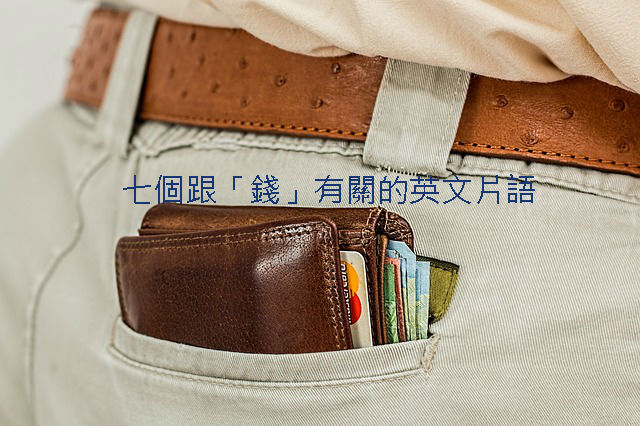 wallet-1013789_640ppp
