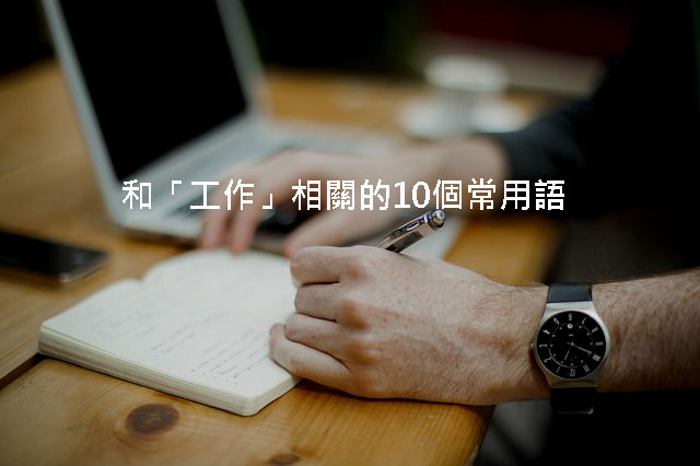 writing-336370_640
