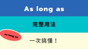 as long as 中文意思是?as long as 英文用法大解析!