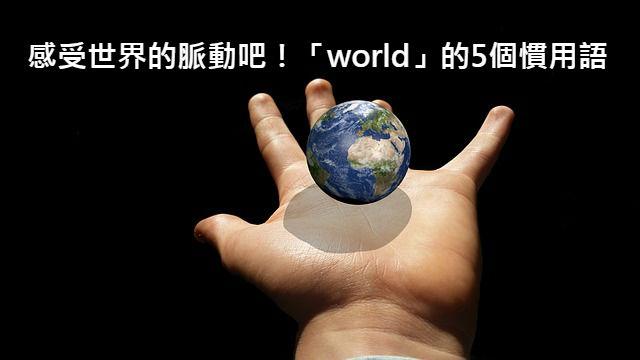 globe-907709_640