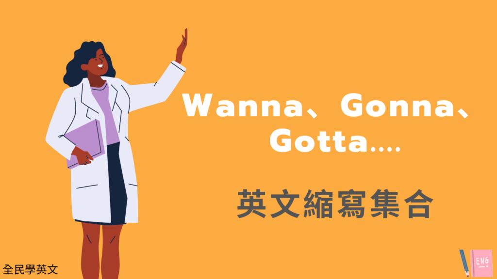 學會Wanna、Gonna、Gotta...英文縮寫,各種英文口語用法大集合!