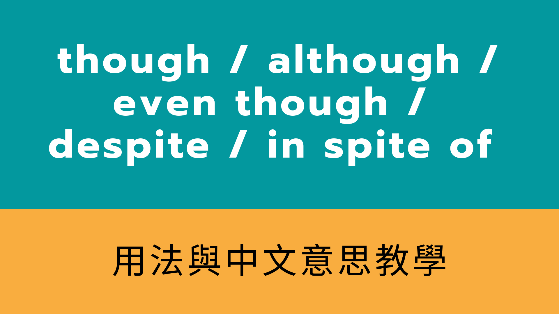 三分鐘搞懂 though / although / even though / despite / in spite of 中文意思跟用法!